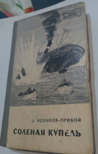 Книги о море