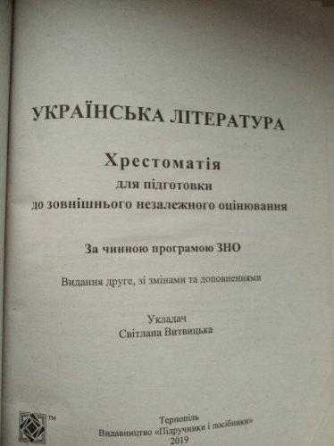 Хрестоматія (українська література)