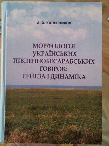 Морфологія українських південнобесарабських говірок: генеза і динаміка