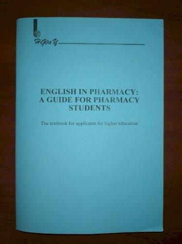 """Підручник """"Англійська мова для студентів-фармацевтів"""""""