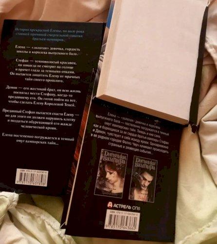 Дневники вампира ДВ