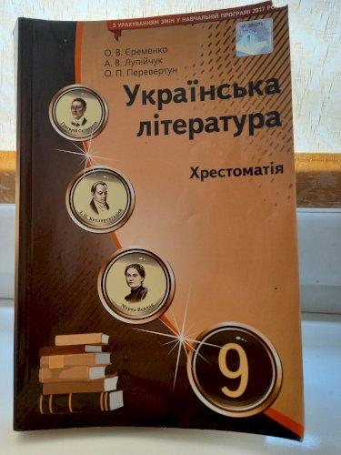 Хрестоматія Українська література посібник