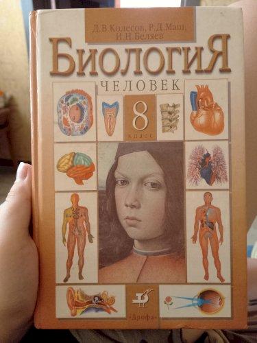 Биология человека 8 класс
