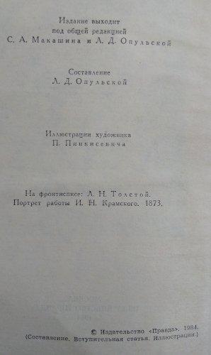 Собрание сочинений в 12-ти томах