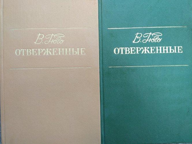 Отверженные 2 тома