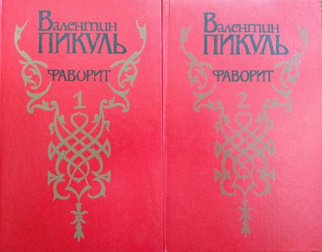 Фаворит 2 тома