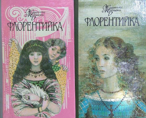 Флорентийка. Роман в четырех книгах.