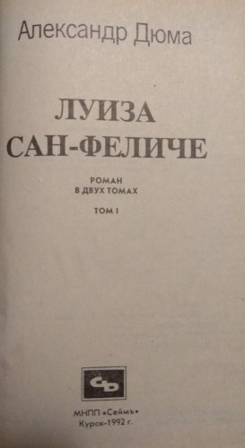 Луиза Сан-Феличе. Роман в двух томах.