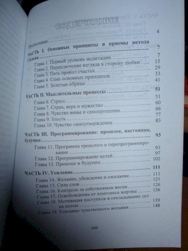 Метод Сильвы. Управление интеллектом
