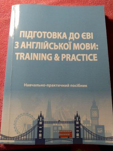 Підготовка до ЄВІ з англійської мови: Training and practice (навчально-практичний посібник)
