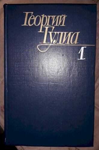 Георгий Гулиа собрание сочинений в 4 томах