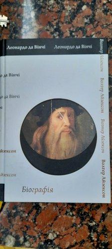 Біографія Леонардо да Вінчі