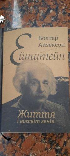 Ейнштейн - Життя і всесвіт генія