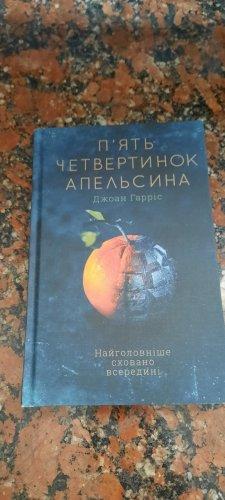 П'ять четвертинок апельсина