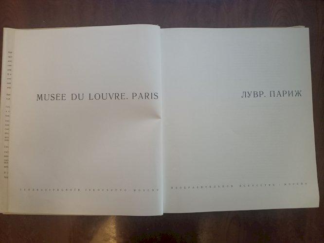 Музеи Мира. Лувр. Париж