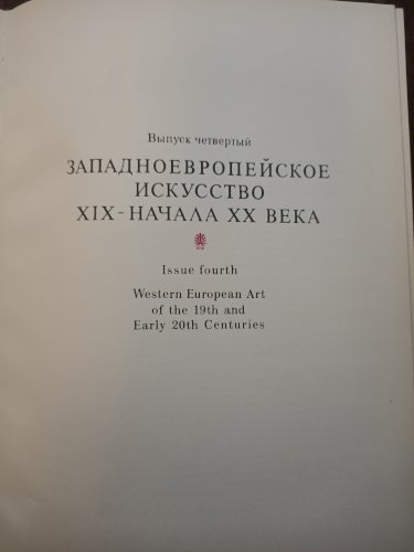 Шедевры живописи музеев СССР. Западноевропейское искусство