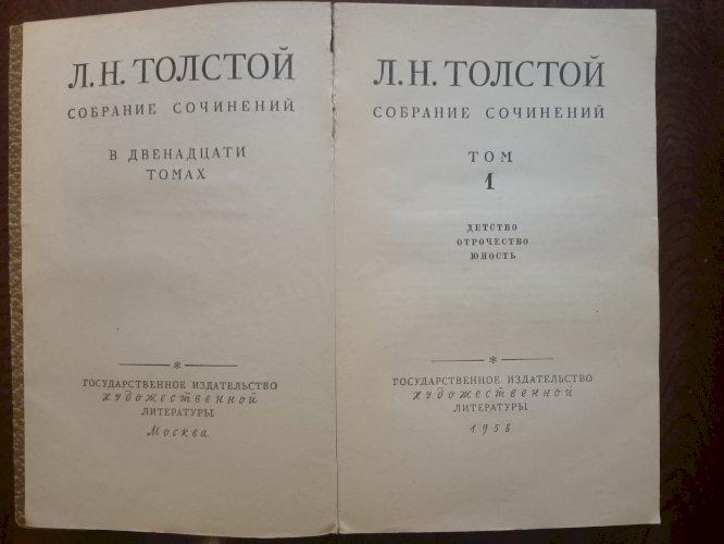 Лев Толстой. Собрание сочинений в 12 томах