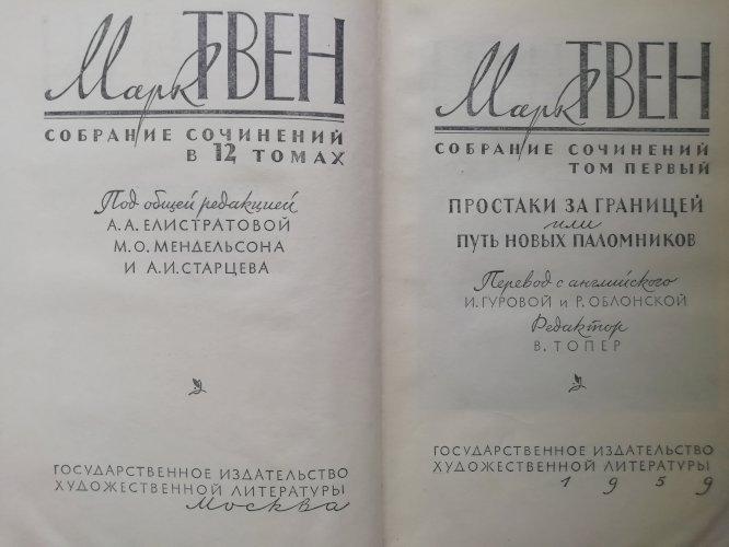 Марк Твен  собрание сочинений в 12-ти томах