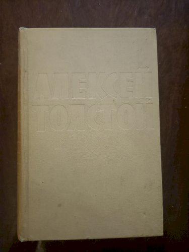 Алексей Толстой. Собрание сочинений в 10 томах