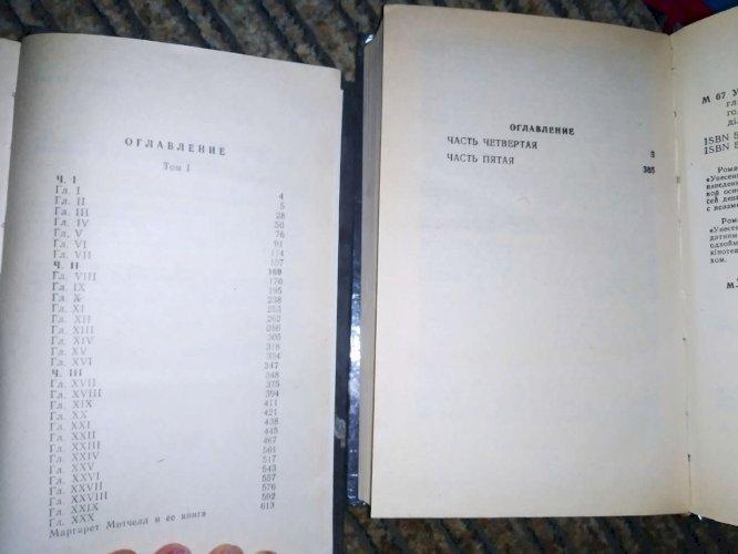 Унесенные ветром 2 тома