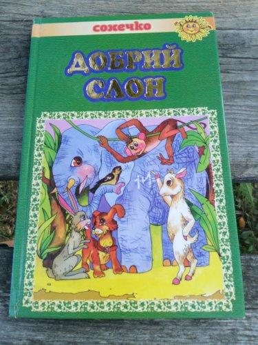 Добрий слон - збірник оповідань та казок