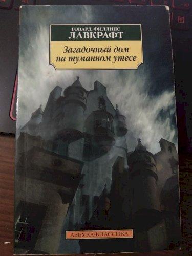 Загадочный дом на туманном утесе. Сборник