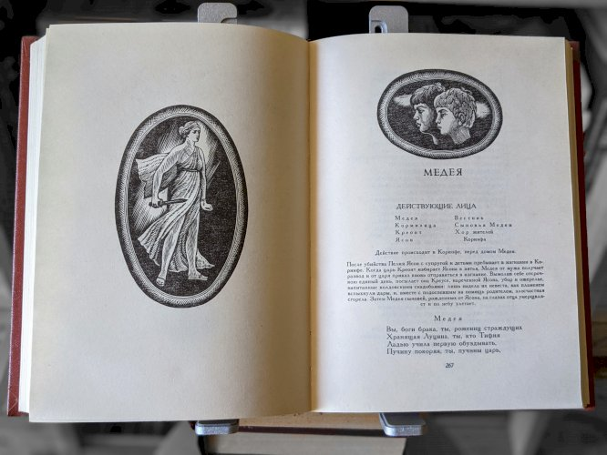 Нравственные письма к Луцилию. Трагедии (сборник)