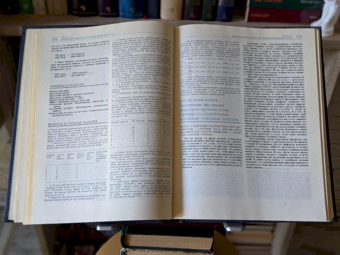 Экономикс. Принципы, проблемы и политика. Часть 2, 11 издание.