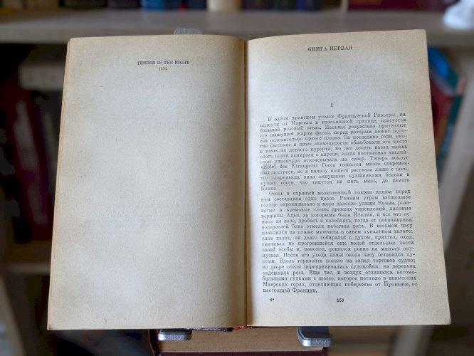 Великий Гэтсби, Ночь нежна, рассказы. Библиотека Литературы США