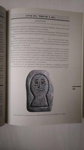 История Российского государства том 2