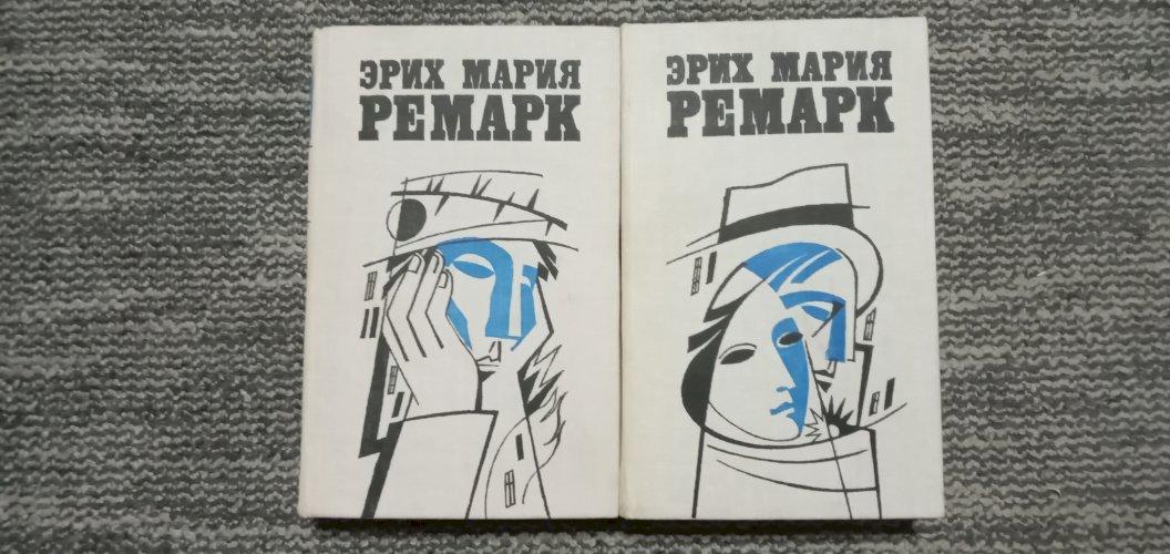 Э.М.Ремарк. 2 тома. НЕ ЧИТАНЫ