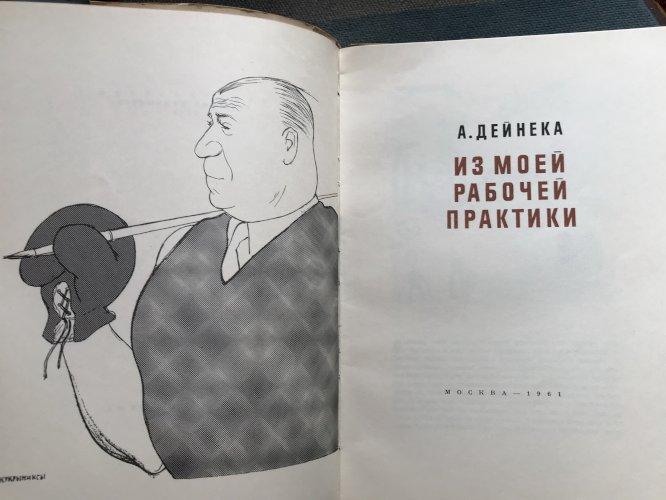 Александр Дейнека. Из моей рабочей практики.