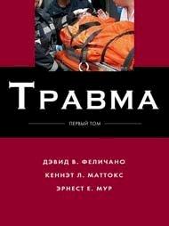 Травма,3 тома