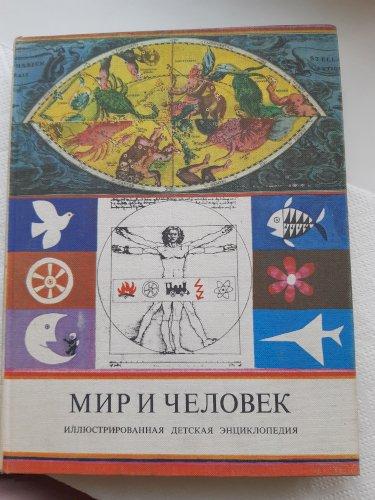 Мир и человек Иллюстрированная детская энциклопедия