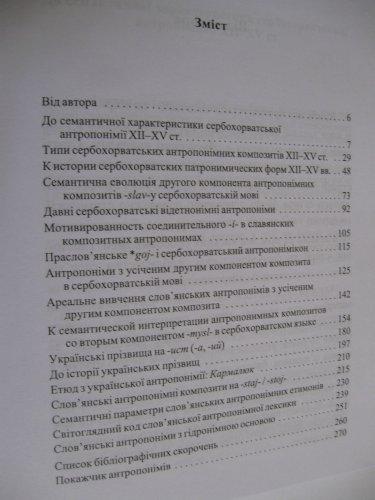 Слов'янська антропоніміка