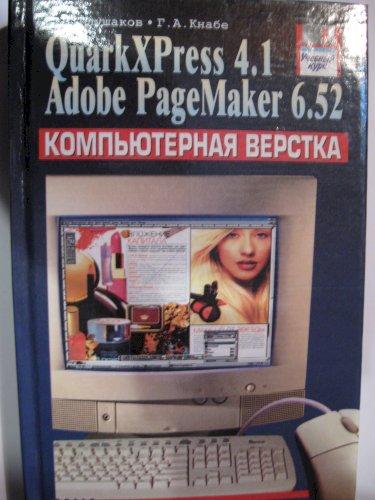 Компьютерная верстка : учебник