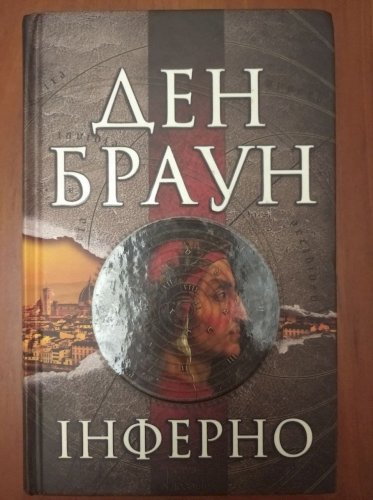 """Книга """"Інферно"""" Ден Браун"""