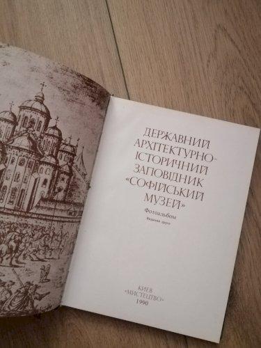 Софійський музей-заповідник
