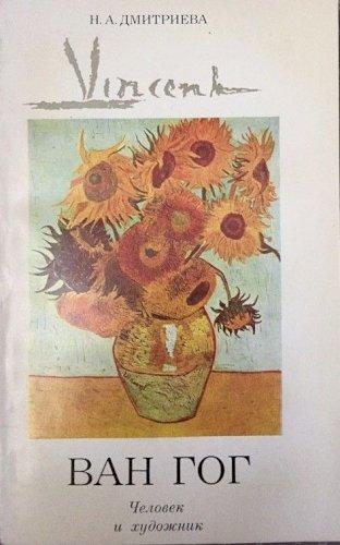 Винсент Ван Гог. Человек и художник