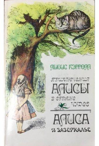 Приключения Алисы в стране чудес. Алиса в зазеркалье
