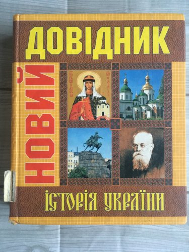 Новий довідник з історії України