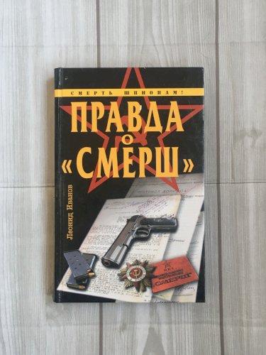 Смерть шпионам: правда о СМЕРШ