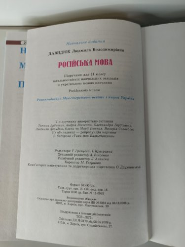 Русский язык, 11 класс. Давидюк Л. В.