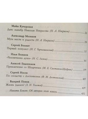 Литературная матрица. Учебник, написанный писателями. XIX век