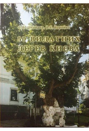 50 видатних дерев Києва