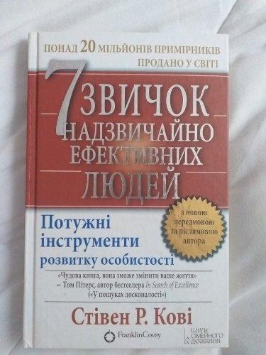 7 звичок надзвичайно ефективних людей