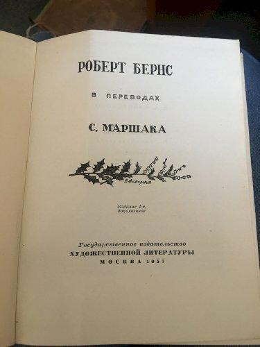 Роберт Бернс в переводах С. Маршака, 1957 г. издания
