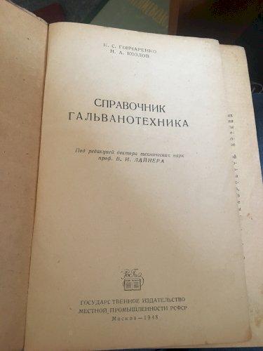 Справочник гальванотехника