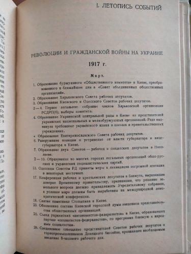 Революция на Украине