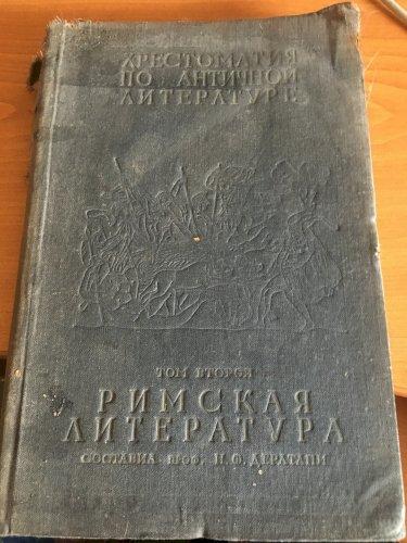 Хрестоматия по античной литературе